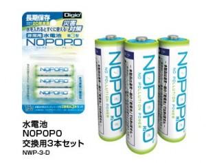 水で充電する乾電池