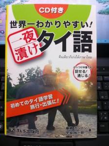 タイ語の本